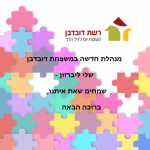 מנהלת חדשה למעון מעלות ירושלים