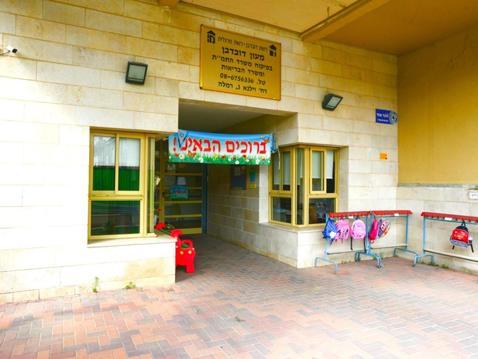 כניסה-למעון-דובדבן-רמלה-וילנא